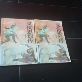 义侠忠烈传(上下两册。馆藏书)