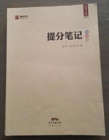 提分笔记冲刺版高考文综2018