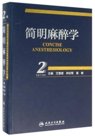 简明麻醉学(第2版)