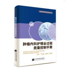 肿瘤内科护理全过程质量控制手册
