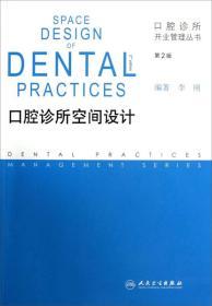 口腔诊所开业管理丛书·口腔诊所空间设计(第2版)