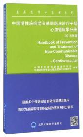 中国慢性疾病防治基层医生诊疗手册 心血管病学分册(2016年版)/基层医师口袋书系列