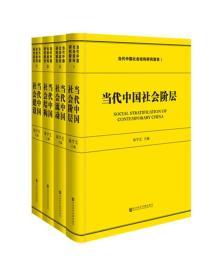 当代中国社会结构研究报告(全4册)