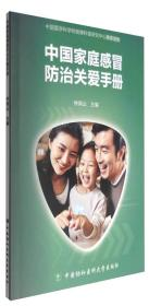 中国家庭感冒防治关爱手册(四色)