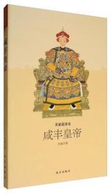 名家说清史:咸丰皇帝