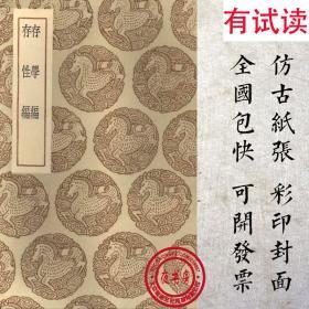 存学编-存性编-(复印本)-丛书集成初编