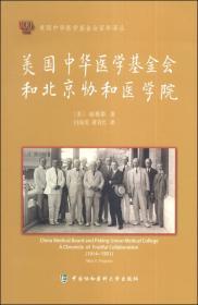 美国中华医学基金会百年译丛:美国中华医学基金会和北京协和医学院