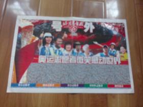 老文献    2008年8月24日北京青年报号外   奥运志愿者微笑感动世界