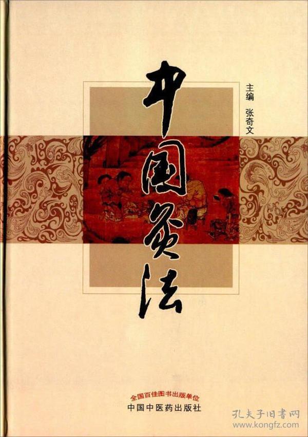 190.00 中国灸法
