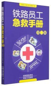 铁路员工急救手册(第2版)