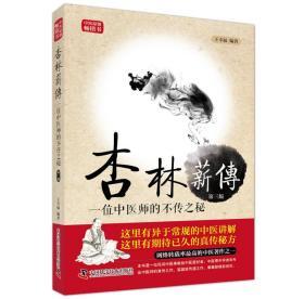 杏林薪传:一位中医师的不传之秘