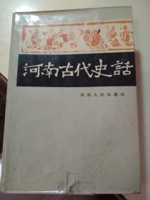 河南古代史话