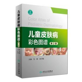 儿童皮肤病彩色图谱 第2版