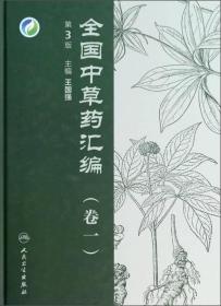 全国中草药汇编(卷一)(第3版)