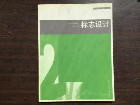 标志设计:中国高等院校艺术设计专业教材