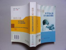 病残儿童医学鉴定及出生缺陷预防