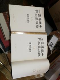 中国历代法书墨迹大观16