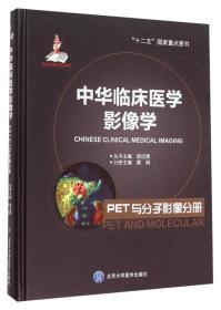 中华临床医学影像学 PET与分子影像分册