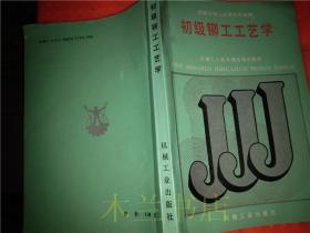 初级铆工工艺学(国家机械工业委员会统编)机械工业出版社 1988年1版 32开平装
