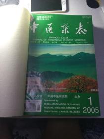 【80包邮】中医杂志2005年合订本(1-12)