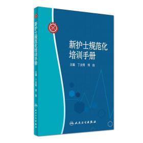 新护士规范化培训手册