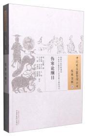 中国古医籍整理丛书伤寒金匮伤寒论纲目