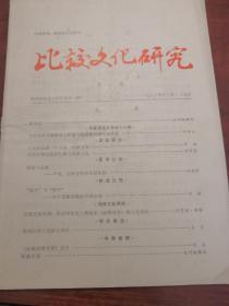 创刊号:比较文化研究  1986