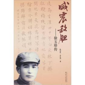 威震敌胆:徐玉珍传 张绍俊 等 江苏人民出版社 9787214065766