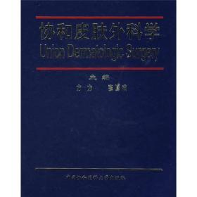 正版微残-协和皮肤外科学(精装)CS9787810729055