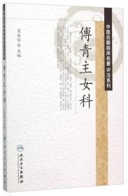 中医古籍临床名著评注系列——傅青主女科