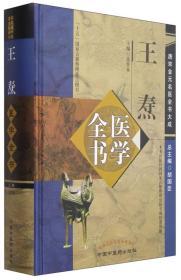 【正版】唐宋金元名医全书大成:王焘医学全书