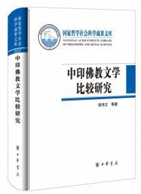 中印佛教文学比较研究(国家哲学社会科学成果文库)