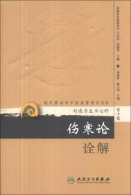 伤寒论诠解(现代著名老中医名著重刊丛书)