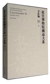 故宫博物院藏品大系·书法编19:明