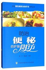 常见慢性病防治食疗方系列丛书-防治便秘的护肠食疗方
