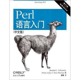Perl语言入门:第六版.中文版
