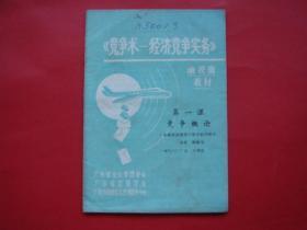 竞争术-经济竞争实务函授班教材(第一课竞争概论)陈朝宝 王坤堂