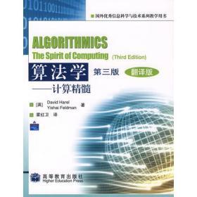 算法学——计算精髓(第三版  翻译版)