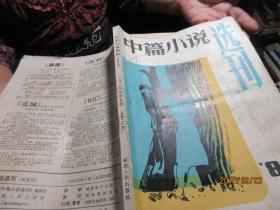 中篇小说选刊 1984/13-15、18-20  2975