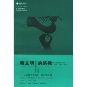 新文明的路标:人类绿色运动史上的经典文献
