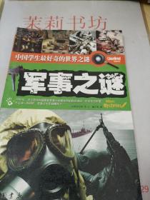 中国学生最好奇的世界之谜之军事之谜