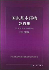国度根本药物处方集:化学药品和生物成品(2012年版)
