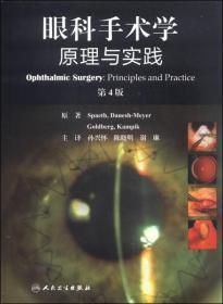 眼科手术学原理与实践第四版