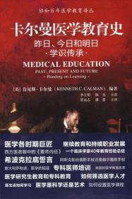 协和百年医学教育译丛·卡尔曼医学教育史:昨日、今日和明日学识传承