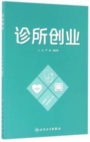 正版 诊所创业 严晋 民营医院医生 个人医美门诊医疗机构经营管理
