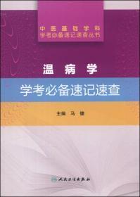 中医基础学科学考必备速记速查丛书·温病学学考必备速记速查