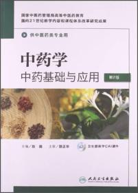 中药学:中药基础与应用(第2版)