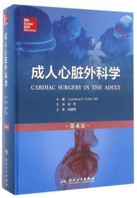 成人心脏外科学(翻译版)