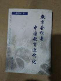教育会社与中国教育近代化 (作者签赠本)