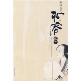 中国古代妆容配方